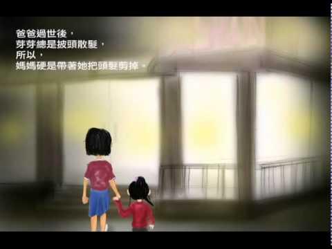 安寧宣導影片四 如何說再見-四道人生 - YouTube