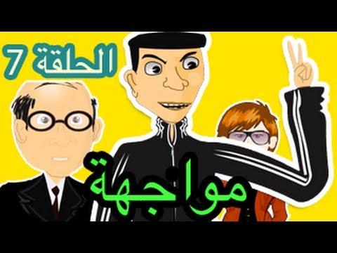رسوم متحركة مغربية - حكايات بوزبال - الحلقة 7 - مواجهة