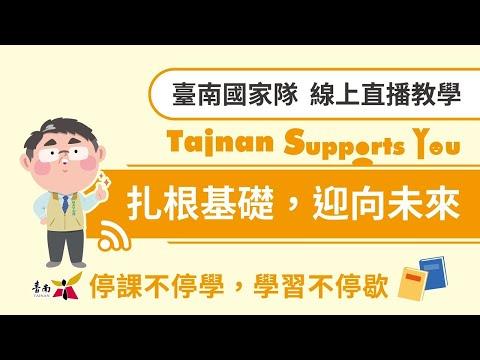 臺南市線上直播課程5/25國小三年級社會 家鄉的地名由來 - YouTube