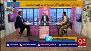 Bakhabar Subh | Khawar Ghumman | Sohail Bhatti | Ikram Hoti | 24 April 2018 | 92NewsHD