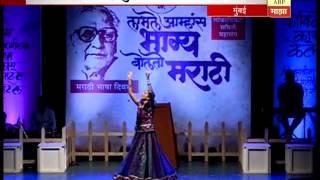 मुंबई : मराठी दिनानिमित्त 'गर्जते आई मराठी'चं आयोजन