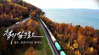 대전MBC 특집 다큐멘터리 철의 실크로드 -1부- 다시보기