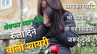 बेवफा प्यार (Girlfriend) को रुला देने वाली दर्द भरी शायरी । Bewafa Pyaar ko sunane wali dard Shayari