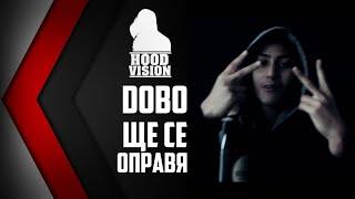DOBO - ЩЕ СЕ ОПРАВЯ [HD VIDEO 2015)