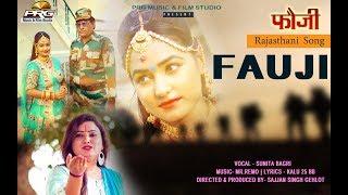 फौजी | FAUJI | बाबा रामदेवजी का बहुत ही खूबसूरत गीत | Ramdevji Bhajan |Sunita Bagari | Mr.Remo | PRG