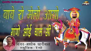 बाबा रो मेलों आयो   रामदेवजी न्यू DJ सांग 2017   Ashok Dhariwal   FULL Audio   Rajasthani New Song
