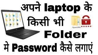 How to lock a folder without software windows me folder lock