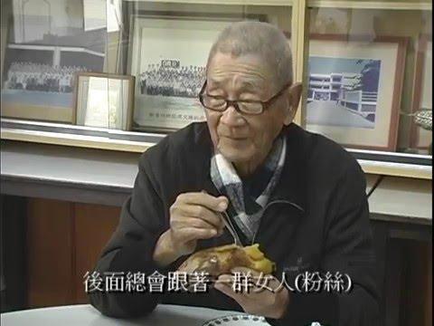 陳麗光訪問西瓜爺爺_陳文郁「牛的精神」 - YouTube