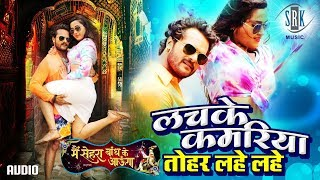 Lachke Kamariya Tohar Lahe Lahe   Khesari Lal Yadav, Kajal Raghwani   Main Sehra Bandh Ke Aaunga width=