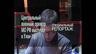 Специальный репортаж. Центральный военный оркестр МО РФ выступил в Улан-Удэ. Эфир от 08.02.2019