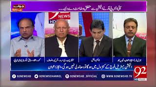 How to prevent vote rigging of election 2018 in Pakistan | Jawab Chahye | 11 July 2018 | 92NewsHD