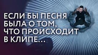 Лазарев - You're the only one (Если бы песня была о том, что происходит в клипе. Пародия)