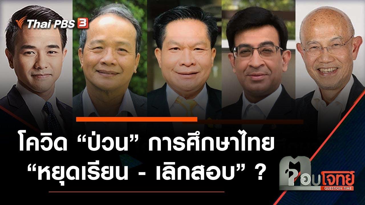 """โควิด """"ป่วน"""" การศึกษาไทย """"หยุดเรียน – เลิกสอบ"""" ? : ตอบโจทย์ (20 ส.ค. 64)"""