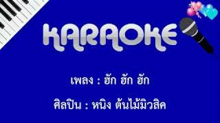 คาราโอเกะ ฮัก ฮัก ฮัก - หนิง ต้นไม้มิวสิค [KARAOKE COVER]