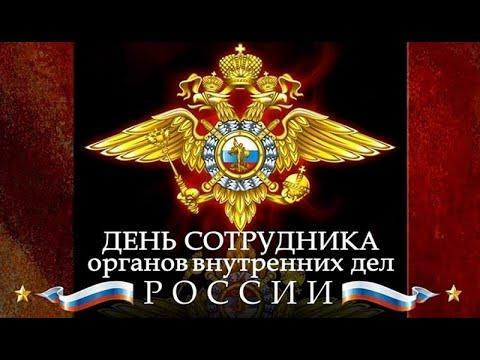 День сотрудника Органов внутренних дел Российской Федерации