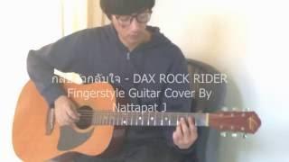 กลับตัวกลับใจ - DAX ROCK RIDER  Fingerstyle Guitar Cover By Nattapat J