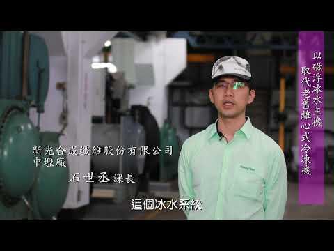 109年節約能源表揚大會-新光合成纖維股份有限公司中壢廠