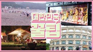 [대한민국 꿀팁] 2020년 8월 31일 다시보기