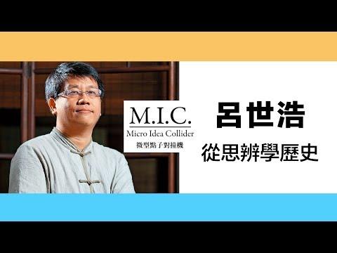 M.I.C. XXIV:早知道-呂世浩:從思辨學歷史 - YouTube