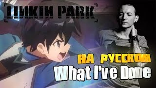 Linkin Park - What I've Done (COVER НА РУССКОМ)