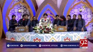 Kalam   Ya Sahib-Al-Jamal wa ya sayyad-ul Bashar   Sher Miandad   27 May 2018   92NewsHD