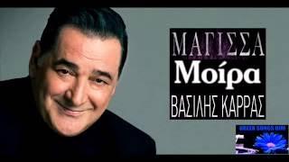 Magisa mira Vasilis Karras / Μάγισσα μοίρα Βασίλης Καρράς