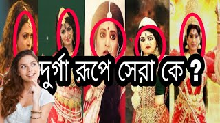 Top 5 Tollywood Actress as Durga,who is best as Durga in 2017,Mahalaya 2017 width=