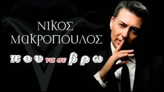 Νίκος Μακρόπουλος - Πού να σε βρω - Nikos Makropoulos - Pou na se vro