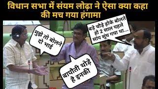 विधान सभा में Sanyam Lodha ने ऐसा क्या कहा की मच गया हंगामा | Rajasthan Vidhan Sabha