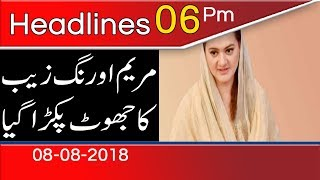 News Headlines | 6:00 PM | 8 August 2018 | 92NewsHD