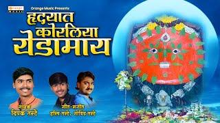 Hrudayat Korliya Mi Ga Yedamai   Yedeshwari Bhakti Song