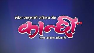 KANCHHI NEW नेपाली movie trailer 2017 ft.Dayahang R