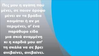 Μιχάλης Χατζηγιάννης - Η αγάπη που μένει, Στίχοι