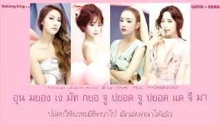 [Thai Sub] kara - cupid