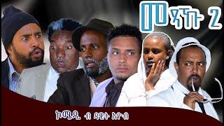 መጻኹ 2  (Mexaku-2) By Dawit Eyob Comedy Master Entertainment  Comedy.