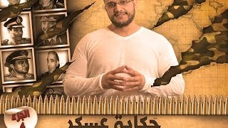 ألش خانة | عقيدة العسكر من الجهادية إلى كشوف العذرية ج ٤\٥