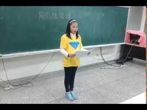五年級閩南語朗讀比賽_2 - YouTube