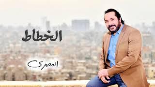 الخطاط - علي الحجار | Ali El haggar - El 5attat