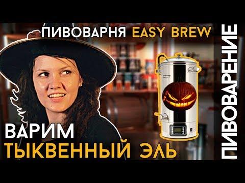 ВАРКА ТЫКВЕННОГО ПИВА | Варим пряный эль в пивоварне Easy Brew