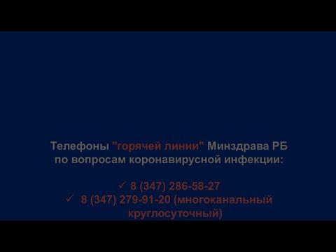 Брифинг Министерства Здравоохранения РБ от 1.05.21