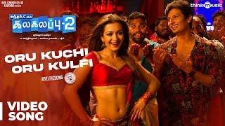 Kalakalappu 2   Oru Kuchi Oru Kulfi Video Song   Hiphop Tamizha   Jiiva, Jai, Shiva, Nikki Galrani width=