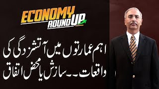 Economy Roundup | Discussion on Pakistan's economy and challenges | 22 Sep 2018 | 92NewsHD