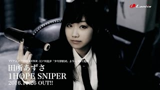 田所あずさ / 4thSingle - 1HOPE SNIPER - Music Video Short Size