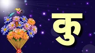 Rhasv ukar sarav । पहिला उकार अक्षरे(कु ते ज्ञु )