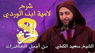 من أجمل المحاضرات /  الجزء3  / شرح لامية ابن الوردي للشيخ سعيد الكملي