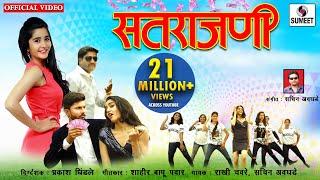 Satrajani - Official Video - Marathi Lokgeet - Sumeet Music width=