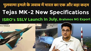 SSLV First Launch Soon,Tejas MK2 Aircraft Specs, Chile Wants Brahmos NG