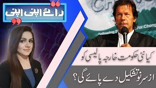 Raey Apni Apni   An economic crisis awaits Pakistan's new leader   5 August 2018   92NewsHD