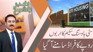 Bakhabar Subh | Discussion on fraud in City Housing Scheme | 20 Nov 2018