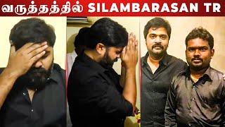 🔴Simbu-வை சோகத்தில் ஆழ்த்திய ரசிகர்., | மன வேதனையில் Silambarasan TR | STR Fan | Gone Too Soon